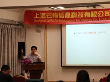 Berbagi Pertemuan di Wanxuan Garden Hotel, 2018